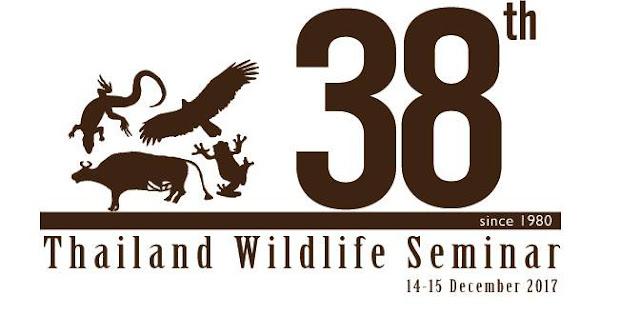 การสัมมนาทางวิชาการเรื่อง สัตว์ป่าเมืองไทย ครั้งที่ 38