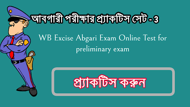 WBP Abgari Exam Online Test in Bengali | SET-3