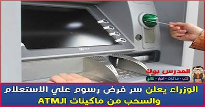 الوزراء يعلن سر فرض رسوم علي الاستعلام والسحب من ماكينات الـATM