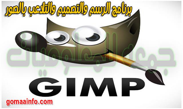 تحميل برنامج الرسم والتصميم والتلاعب بالصور  GIMP v2.10.14 update 3