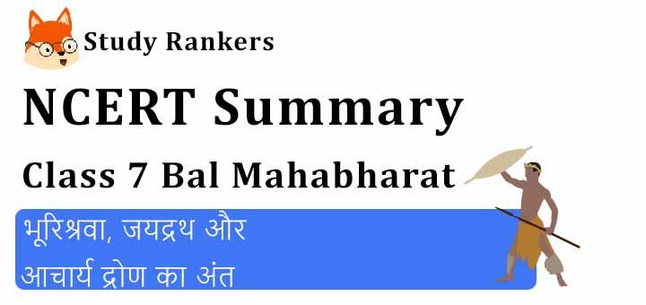 भूरिश्रवा, जयद्रथ और आचार्य द्रोण का अंत Class 7 Hindi Summary Bal Mahabharat