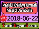 Subah Prayer Is Not Only Fardh In Ramadan! By Ash-Sheikh Shafrin (Haleemi) Jummah 2018-06-22 at Masjidul Khairiyya Jummah Masjid Dambulla