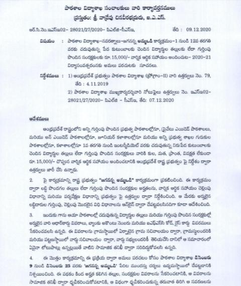 Amma Vodi Status Check 2021