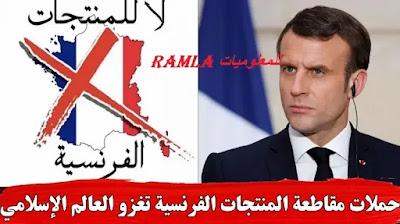 الرئيس الفرنسي ماكرون يشن الحرب