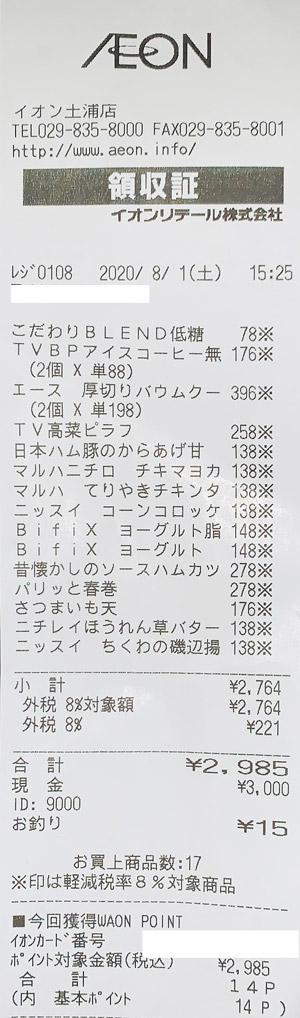 イオン 土浦店 2020/8/1 のレシート
