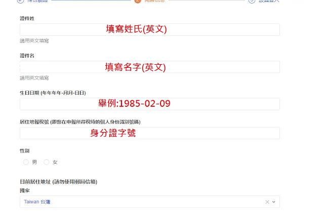 Firstrade開戶:填寫個人資料,要用英文填寫