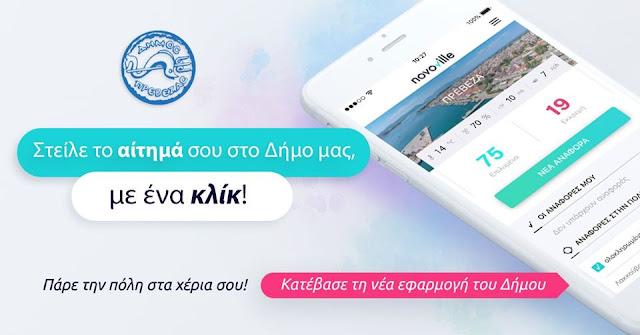Πρέβεζα: Ο Δήμος Πρέβεζας «εγκαταστάθηκε» πλέον στα κινητά και στα pc των Δημοτών!