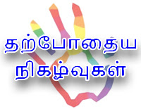 Current Affairs Tamil 6th May 2019