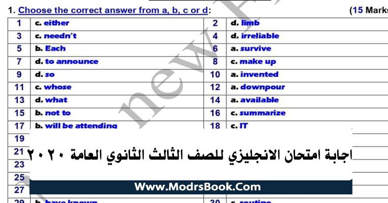 اجابة امتحان اللغة الانجليزية للثانوية العامة 2020 نموذجي pdf