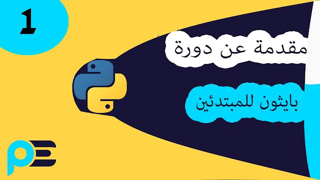 دورة تعليم لغة بايثون للمبتدئين مقدمة من موقع prog egypt لعام 2019