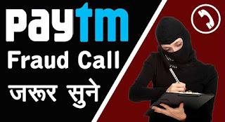 Latest Paytm Fraud Call Recording ki Jankari