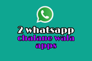 2 whatsapp chalane wala apps download kare?