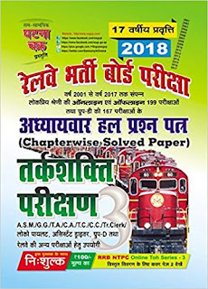 Railway Reasoning Solved