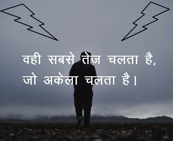 Hindi Motivational line for whatsapp fb Gjb Status
