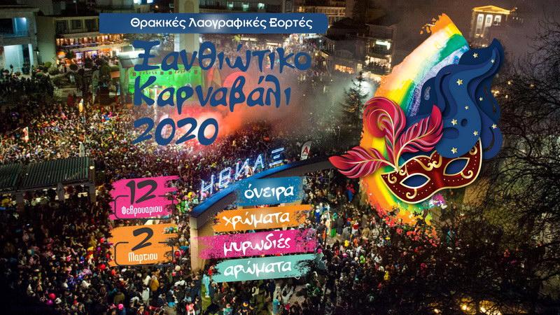 Καρναβάλι Ξάνθης 2020: Το πρόγραμμα εκδηλώσεων και όλες οι πληροφορίες