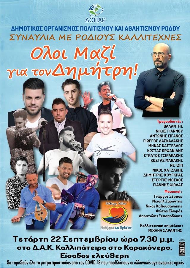Συναυλία αγάπης και στήριξης για τον Δημήτρη, Τετάρτη 22 Σεπτεμβρίου