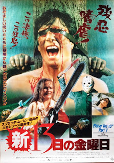 VENDREDI 13, CHAPITRE 5 : UNE NOUVELLE TERREUR (FRIDAY THE 13TH A NEW BEGINNING) japanese poster
