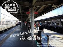 近鐵轉乘京都地鐵心得