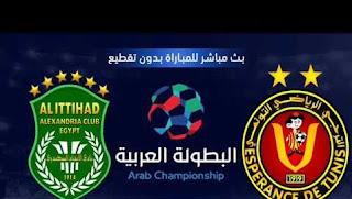 مباشر مشاهدة مباراة الترجي الرياضي والاتحاد السكندري بث مباشر 2-09-2018 البطولة العربية للاندية يوتيوب بدون تقطيع