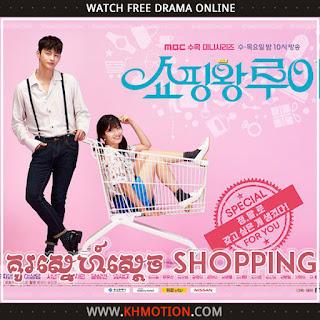 Kou Sne Sdach Shopping