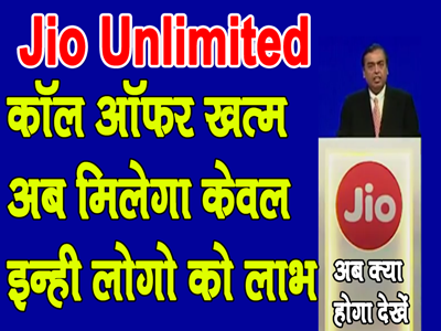Jio unlimited Calling plan