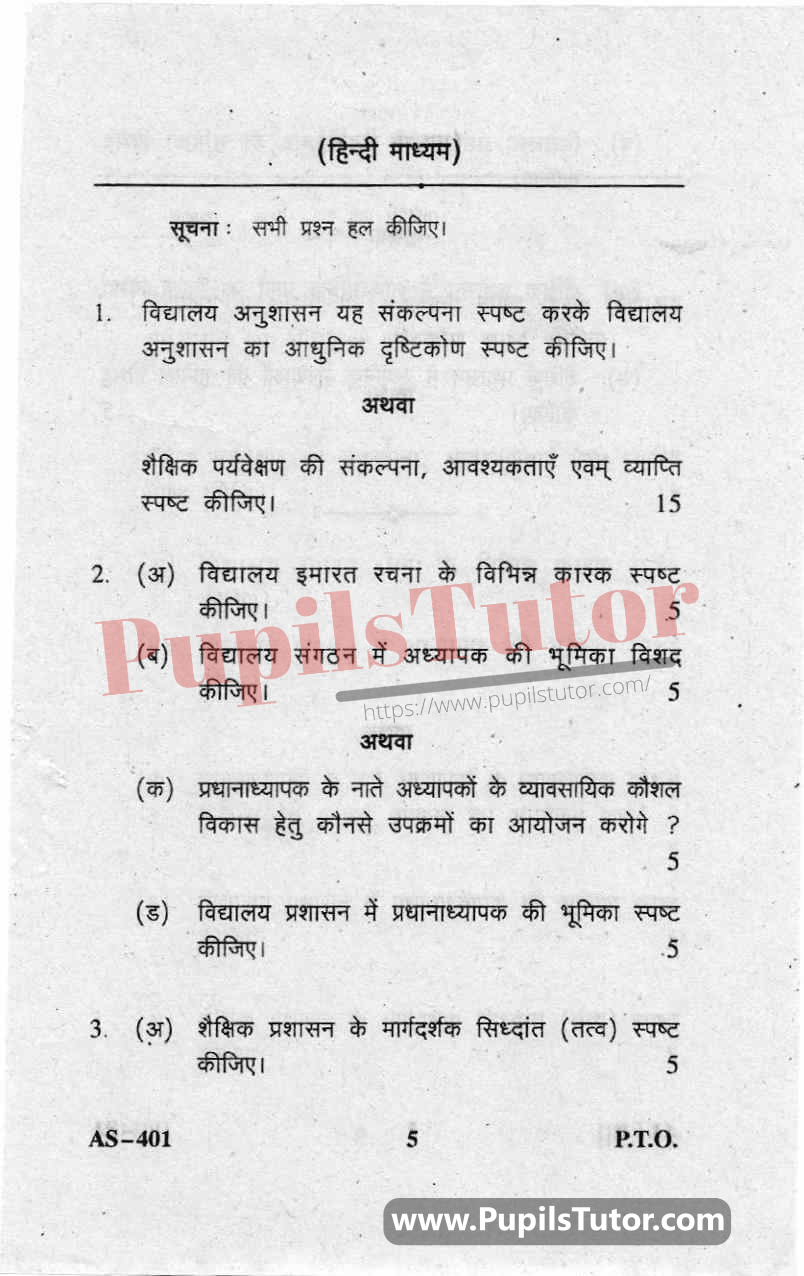 School Administration And Management Question Paper In Hindi