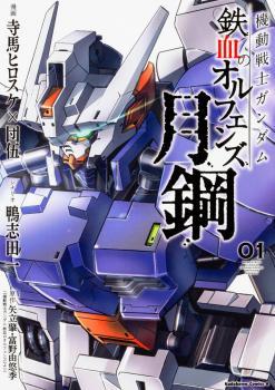 Kidou Senshi Gundam - Tekketsu no Orphans Gekkou Manga