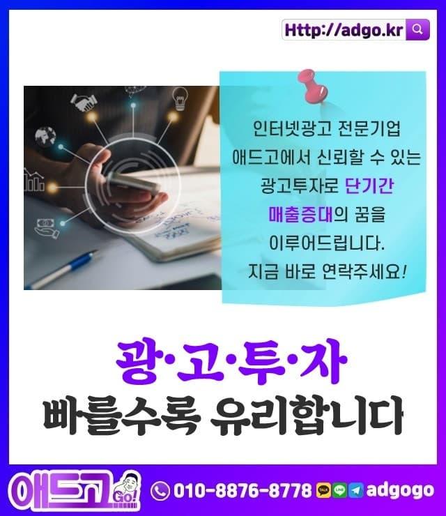 장유1동구글키워드검색광고