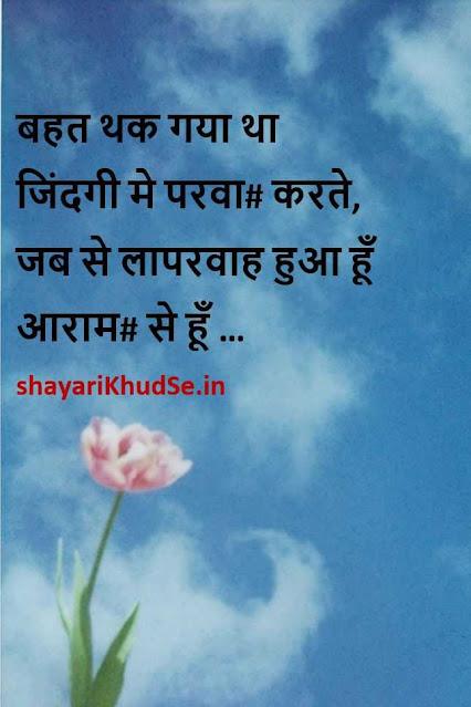 Single Life Sad Shayari Dp, Sad Life Shayari Pic, Sad Life Shayari Photo