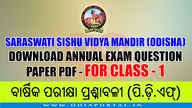 all question papers of Annual Exam (ବାର୍ଷିକ ପରୀକ୍ଷା) 2018 for Class - I (ପ୍ରଥମ ଶ୍ରେଣୀ) of Saraswati Sishu Vidya Mandira. Click on Download PDF link to download the questions for free