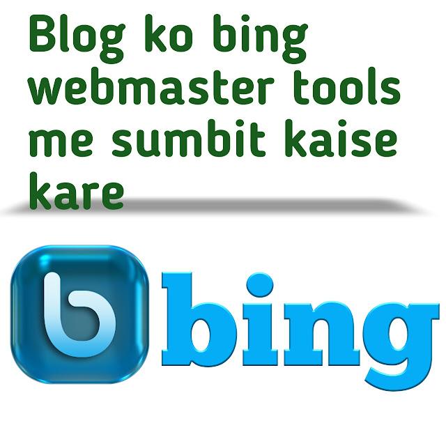 Blog ko bing webmaster tools me sumbit kaise kare,  sitemap kaise submit kare