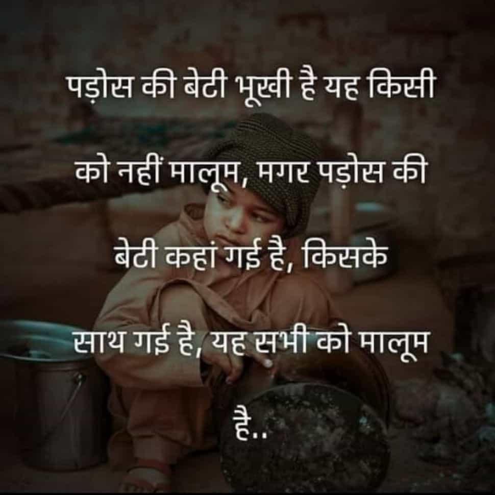 save-girl-and-education-gril-shayari-in-hindi-with-images
