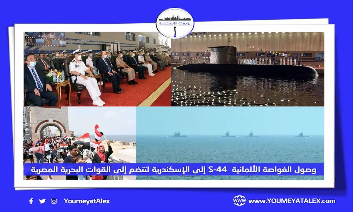 وصول الغواصة الألمانية S-44 إلى الإسكندرية لتنضم إلى القوات البحرية المصرية (فيديو)