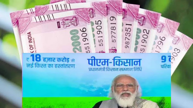 PM Kisan: ২,০০০ টাকা না পেয়ে থাকলে এক ফোনেই কেন্দ্রীয় প্রকল্পের টাকা সরাসরি ব্যাঙ্ক অ্যাকাউন্টে জমা পড়বে