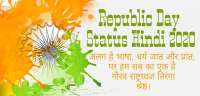 Republic Day Status Hindi 2020 | 26 January Status In Hindi 2020