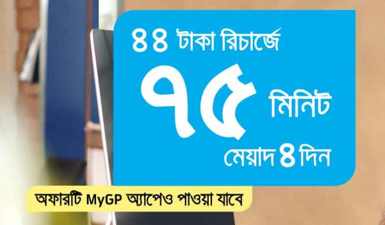 GSMofferbd com | Bangladeshi All Sim Offers for You