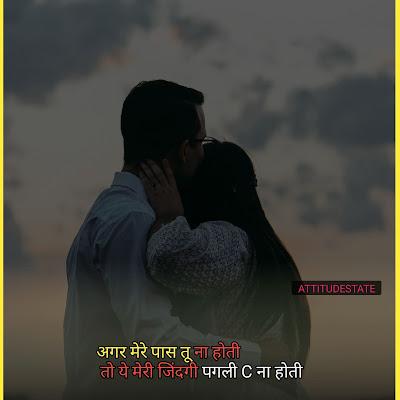 sun pagli attitude status in hindi