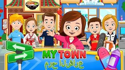 لعبة my town