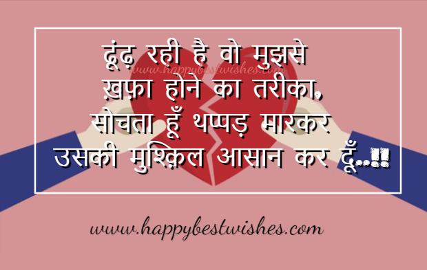 Naraz Shayari Quotes in Hindi