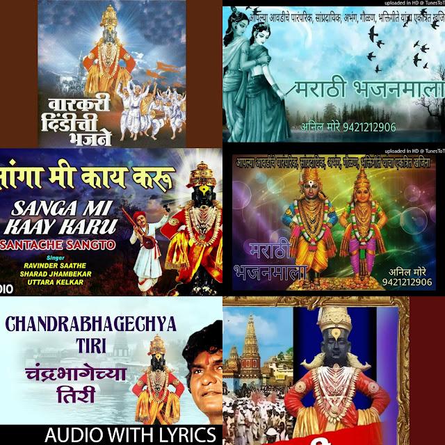 Top 12 Varkari Dindichi Bhajan  - Superhit Marathi Vitthal Songs - Bhakti Geet - Marathi Bhajan