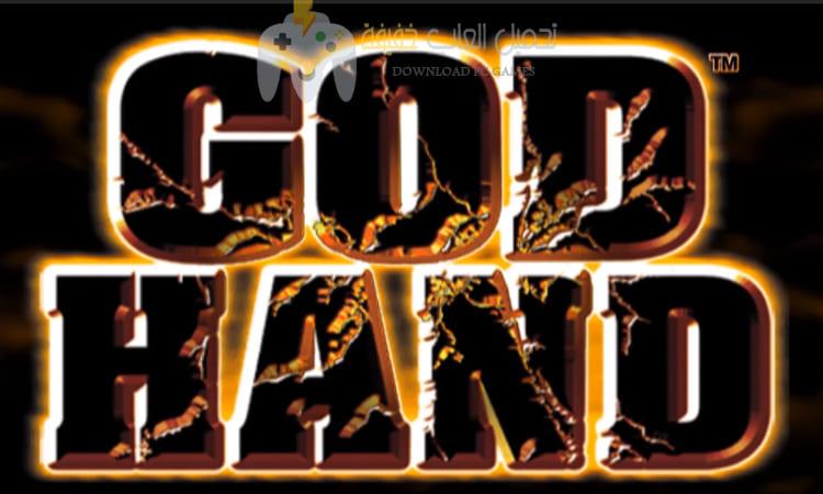 تحميل لعبة God Hand للكمبيوتر برابط مباشر