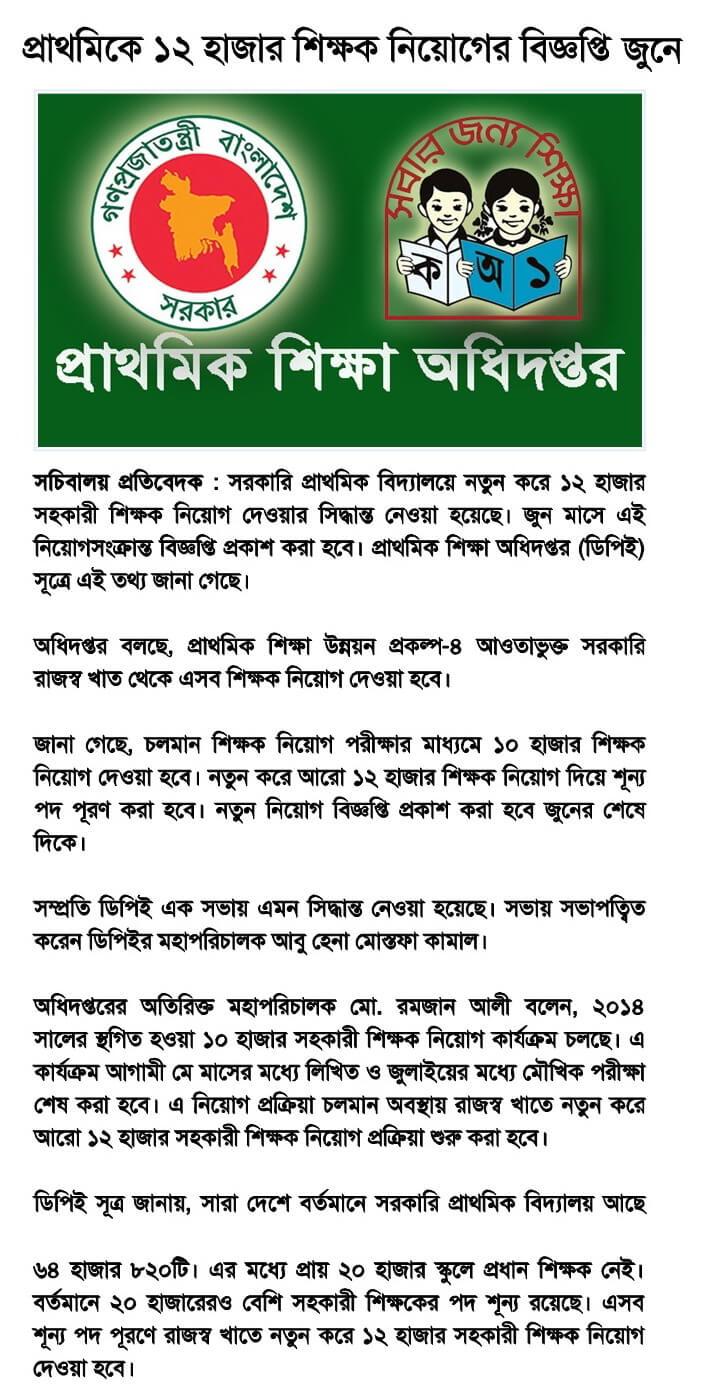 Primary School Teacher Job Circular 2019   dpe gov bd