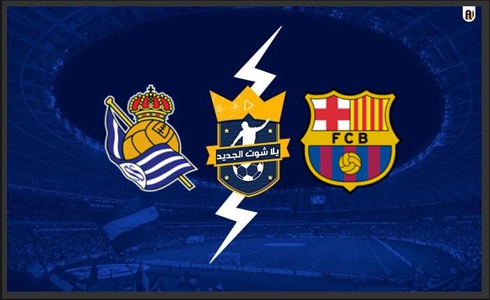 نتيجة مباراة برشلونة وريال سوسيداد اليوم بطولة الدوري الاسباني