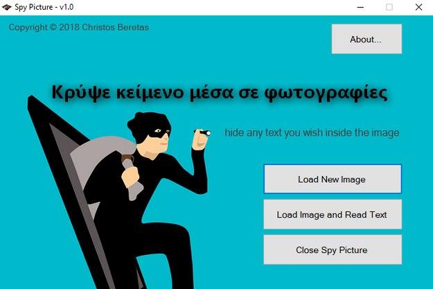 Spy Picture - Κρύψε κείμενο μέσα σε φωτογραφίες