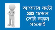 আপনার ফটো কিভাবে 3D মডেল তৈরি করবেন।