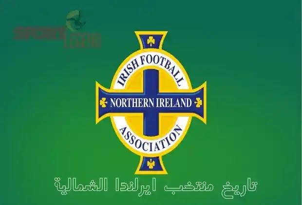 المانيا وايرلندا الشمالية,منتخب ايرلندا,اهداف بولندا و ايرلندا الشمالية,ايرلندا,منتخب اسكتلندا,كرة القدم,المنتخب الانجليزي,وايرلندا,الشماليه,إيرلندا,منتخبات,لماذا بريطانيا تمتلك 4 منتخبات,لمنتخب,منتخب ويلز,ایرلند