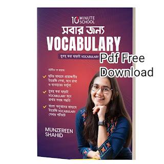সবার জন্য vocabulary pdf free download