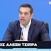 Αλέξης Τσίπρας:Δεν είναι στρατηγική η  ήττα του ΣΥΡΙΖΑ [βίντεο]