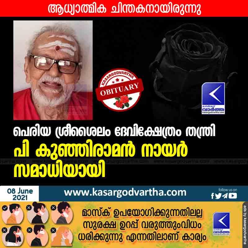 Periya Srisailam Devi Temple Tantri P Kunhiraman Nair passed away
