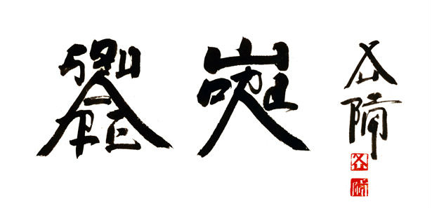 In Case You Cant See The English Letters Heres My Nifty Tracing Of Words Hint Its Supposed To Read Square Word Xu Bing